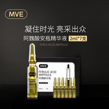 MVE阿魏酸安瓶 提亮肤色抗皱修护补水保湿精华液女