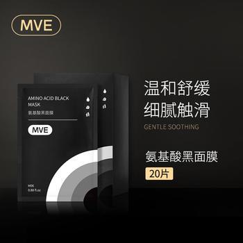 MVE氨基酸黑面膜 舒缓修护提亮肤色补水保湿面膜