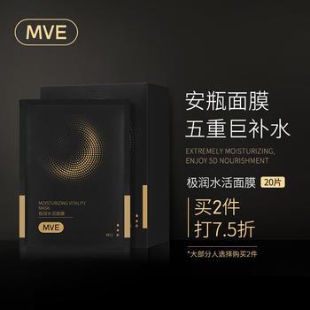 MVE极润水活面膜 补水保湿提亮肤色急救补水安瓶面膜