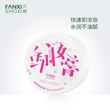 中国•凡茜玫瑰净深层清洁透卸妆膏 100ml