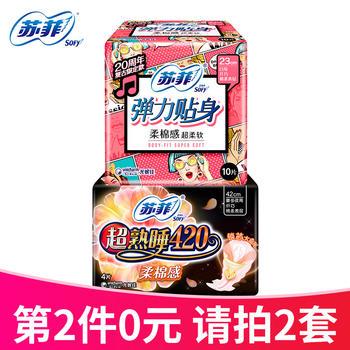 【聚美品牌团!满2件5折】苏菲日用+加长夜用卫生巾