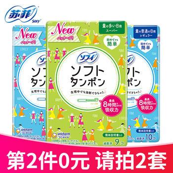 【聚美品牌团!2件5折】日本进口苏菲棉条29支组合装