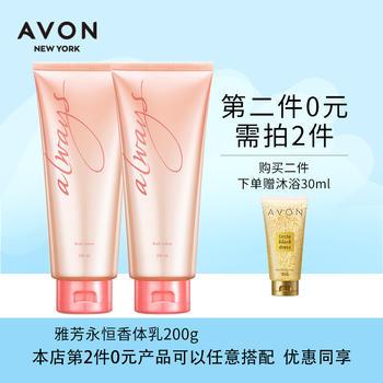 美国•雅芳(AVON)永恒香体乳200g 滋润肌肤