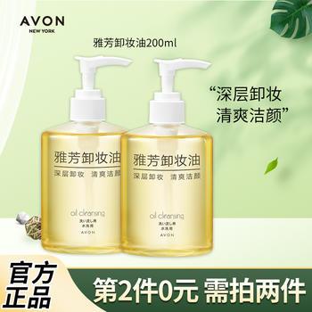 雅芳卸妆油200ml 脸部温和深层清洁毛孔眼唇卸妆乳