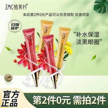 植美村蜡菊多效修护日夜眼霜 20ml*2减轻细纹消除眼袋