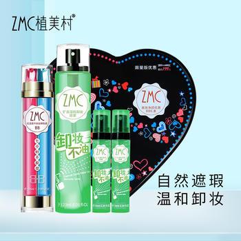 中国•植美村(ZMC) 美肤净颜优惠BB礼盒