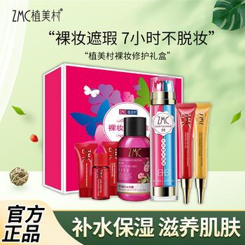 中国•植美村(ZMC)裸妆修护礼盒