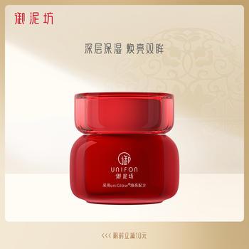 御泥坊•红石榴矿物眼霜补水提亮改善眼纹