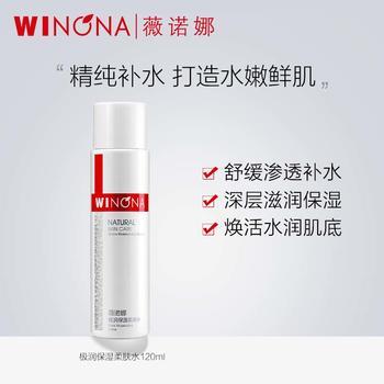 中国•薇诺娜极润保湿柔肤水120ml密集补水