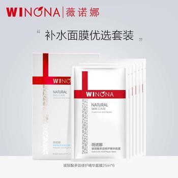 薇诺娜玻尿酸多效修护精华面膜补水保湿
