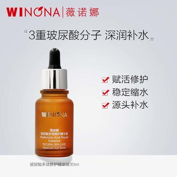 薇诺娜玻尿酸多效修护精华液30ml舒缓修护保湿