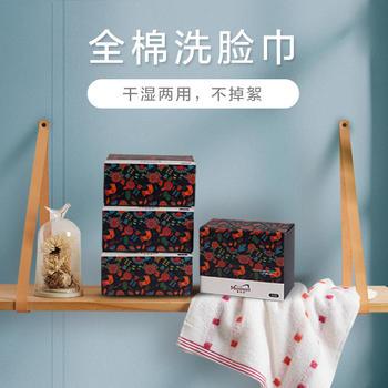 慕斯維  天然純棉 潔面巾棉柔巾洗臉巾  80盒/抽 多組合