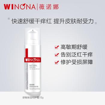 薇诺娜舒敏保湿特护霜15g舒缓保湿修护