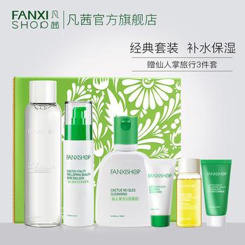 中国•凡茜仙人掌补水保湿基础护肤三件套