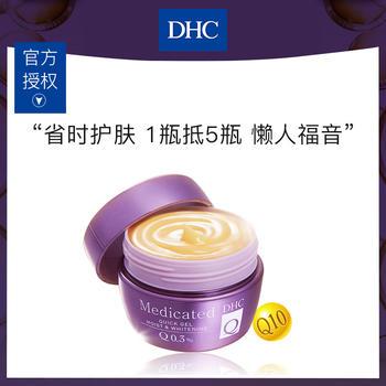DHC弹力精萃润白霜50g 黄金霜辅酶Q10提拉紧致保湿