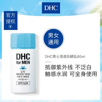 DHC男士清透防晒乳SPF35 PA++80mL 清爽不油腻男女可用凝露
