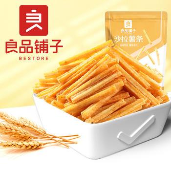 良品铺子沙拉薯条140gx2袋薯片膨化食品休闲零食小吃