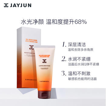 JAYJUN韩国捷俊2代水光清洁洗面奶150ml深层毛孔温和保湿