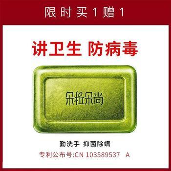 朵拉朵尚硫磺海盐祛痘小绿皂除螨皂110g