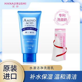日本•花印(HANAJIRUSHI)水漾洁净洗面乳 150g