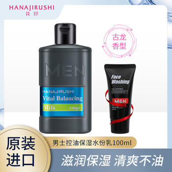 日本•花印(HANAJIRUSHI)男士保湿控油水份乳100ml