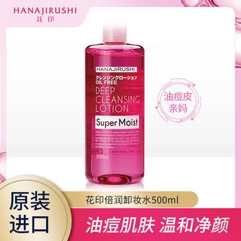 日本•花印清新净肤卸妆水(倍润型)500ml