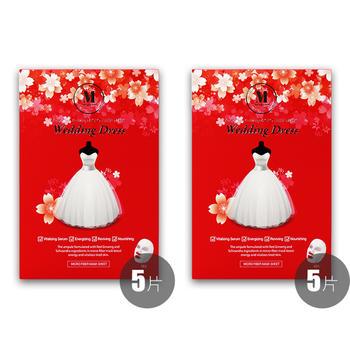 茉贝丽思婚纱红宝石活力面膜两盒装 29g*10片