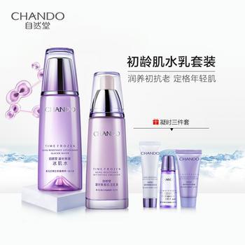 中国•自然堂(CHANDO)凝时鲜颜肌活水乳特惠套装