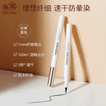 亲润 自然纤细流畅速干眼线液笔0.8g孕期化妆品