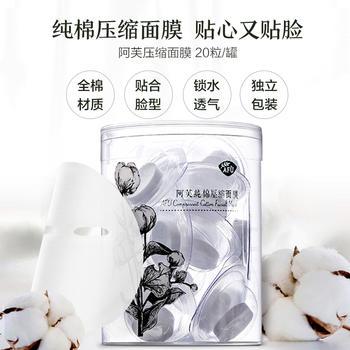阿芙纯棉压缩面膜20粒 湿敷面膜可用