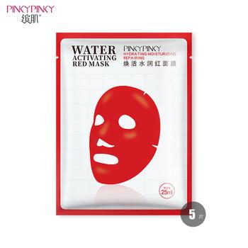 缤肌 净肤红面膜5片装 补水保湿修护舒缓痘痘收缩毛孔