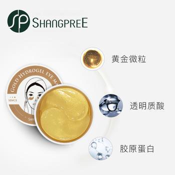 【赠单片面膜】香蒲丽黄金凝胶眼膜贴60片/盒滋养弹润