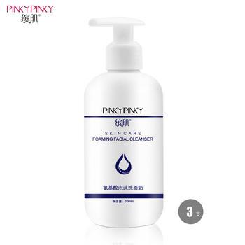 缤肌 氨基酸洗面奶200ml*3瓶 深层清洁补水保湿温和净肤