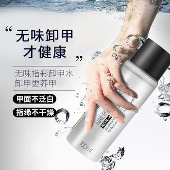 Candymoyo健康无味指甲油指彩环保卸甲水 温和甲油胶强力卸甲水