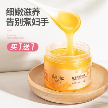 【顺丰发货】买1送1笛爱儿牛奶蜂蜜滋养手蜡滋润保湿软化角质