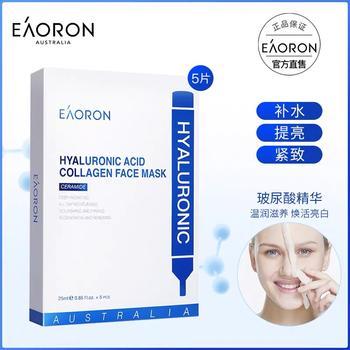 EAORON澳容水光针玻尿酸精华补水保湿面膜 5片/盒