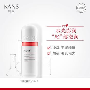 韩束红胶囊高保湿弹润乳50ml玻尿酸补水保湿