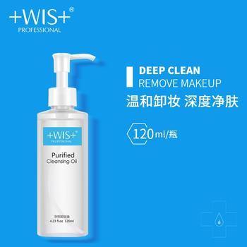 WIS净彻卸妆油 温和卸眼唇脸部深层清洁清爽控油按压