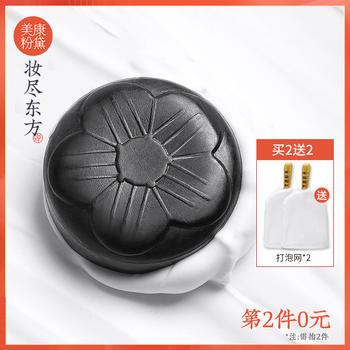 【第2件0元】美康粉黛黑茶洁颜手工香皂清洁去黑头