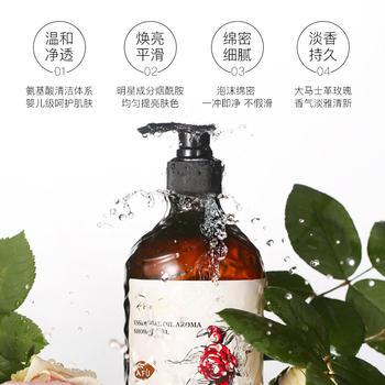 阿芙晨露玫瑰精油香氛身体乳鸡皮留香体细腻肌肤