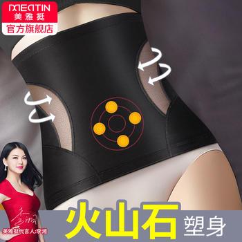 美雅挺2件装量子?#24895;型?#32433;收腹带束腰带女塑腰塑身衣