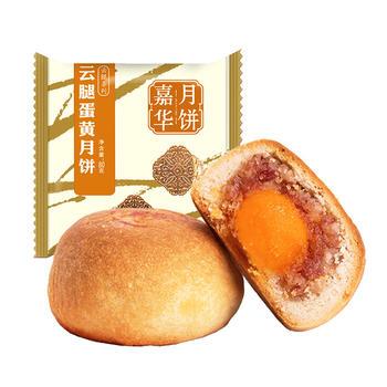 嘉华月饼 云腿蛋黄月饼80g/枚 中秋月饼 滇式月饼