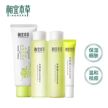 相宜本草金缕梅控油祛痘护肤套装平衡水油保湿细肤