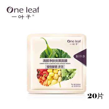 一叶子/OneLeaf植物酵素多效清颜净肤炭黑面膜礼盒20片
