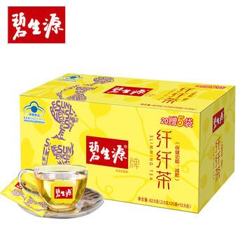 碧生源 纤纤茶 25袋/盒 润肠通便排宿便减肥茶叶