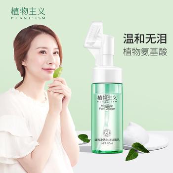 植物主义孕妇洁面乳专用脸部清洁天然保湿补水怀孕期
