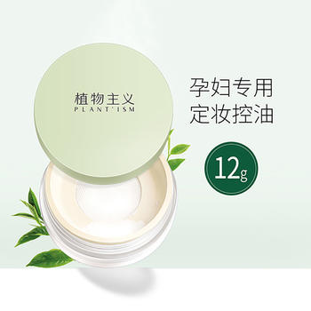 植物主义孕妇散粉专用定妆粉控油遮瑕天然植物纯正品