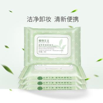 植物主义孕妇专用卸妆巾湿巾120片深层清洁怀孕哺乳期