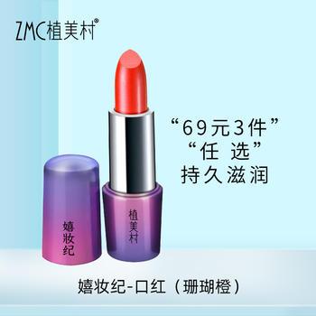 ZMC植美村彩妆嬉妆纪-口红(珊瑚橙)