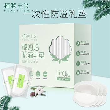 植物主义一次性防溢乳垫孕妇产后防漏隔奶垫产妇乳贴哺乳期超薄